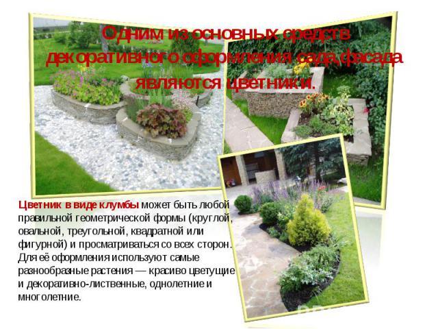 Одним из основных средств декоративного оформления сада,фасада являются цветники. Цветник в виде клумбы может быть любой правильной геометрической формы (круглой, овальной, треугольной, квадратной или фигурной) и просматриваться со всех сторон. Для …