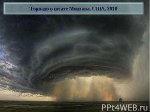 Торнадо в штате Монтана, США, 2010