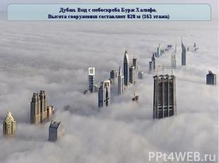 Дубаи. Вид с небоскреба Бурж Халифа. Высота сооружения составляет 828 м (163 эта