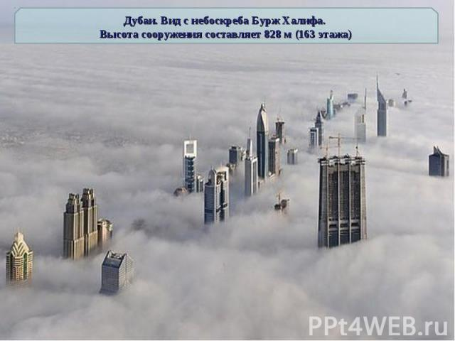 Дубаи. Вид с небоскреба Бурж Халифа. Высота сооружения составляет 828 м (163 этажа)