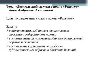 Тема: «Евангельский сюжет в поэме «Реквием» Анны Андреевны Ахматовой. Цель: иссл