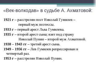«Век-волкодав» в судьбе А. Ахматовой: 1921 г – расстрелян поэт Николай Гумилев –