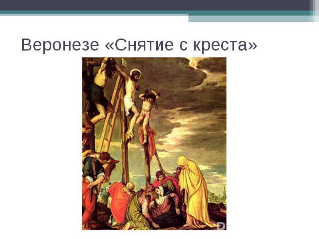 Веронезе «Снятие с креста»