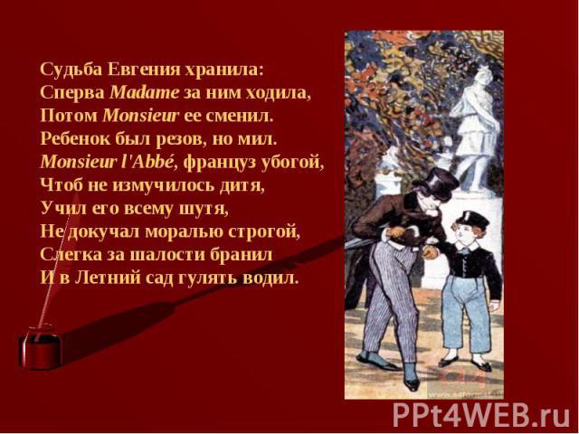 уже рассказывали образ петербурга в романе евгений онегин сочинение геморроя гомеопатией