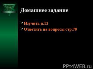 Домашнее задание Изучить п.13 Ответить на вопросы стр.70
