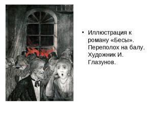 Иллюстрация к роману «Бесы». Переполох на балу. Художник И. Глазунов.