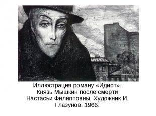 Иллюстрация роману «Идиот». Князь Мышкин после смерти Настасьи Филипповны. Худож
