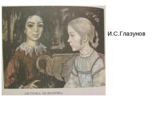 И.С.Глазунов