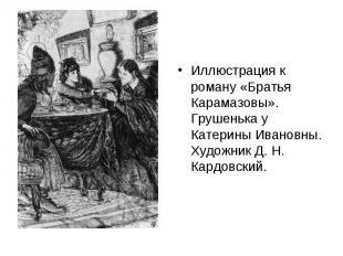 Иллюстрация к роману «Братья Карамазовы». Грушенька у Катерины Ивановны. Художни
