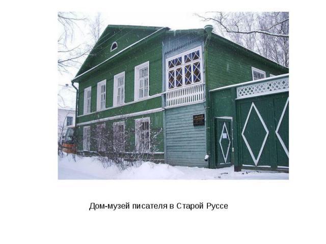 Дом-музей писателя в Старой Руссе