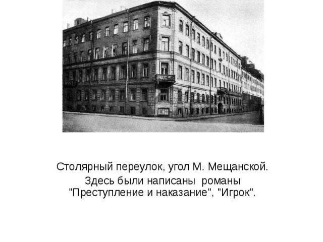 Столярный переулок, угол М. Мещанской. Здесьбыли написаны романы