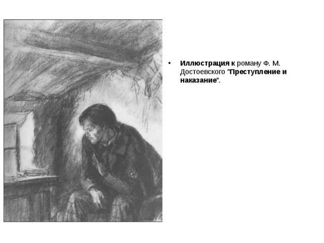 Иллюстрация к роману Ф. М. Достоевского