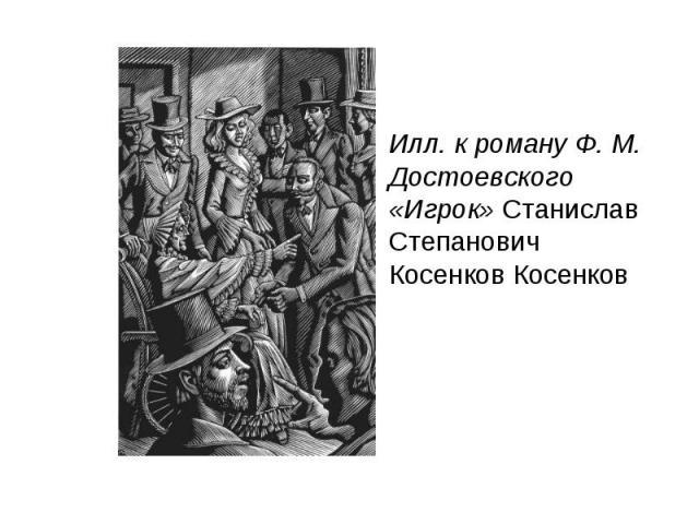 Илл. к роману Ф. М. Достоевского «Игрок» Станислав Степанович Косенков Косенков