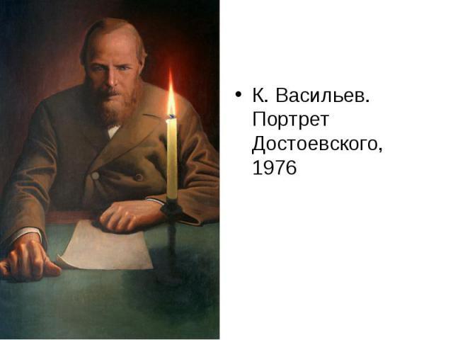 К. Васильев. Портрет Достоевского, 1976