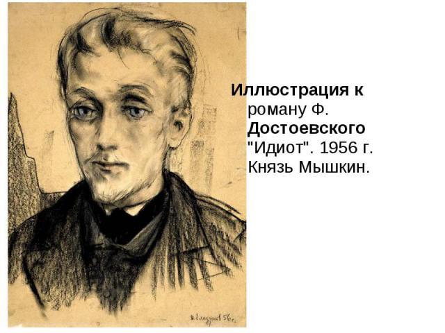 Иллюстрация к роману Ф. Достоевского