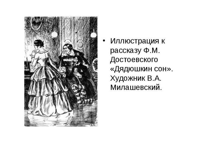 Иллюстрация к рассказу Ф.М. Достоевского «Дядюшкин сон». Художник В.А. Милашевский.