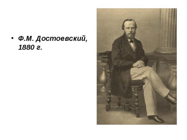 Ф.М. Достоевский, 1880 г.