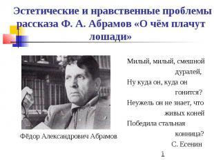 Эстетические и нравственные проблемы рассказа Ф. А. Абрамов «О чём плачут лошади