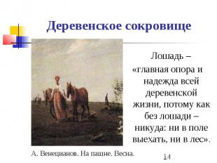 Деревенское сокровище Лошадь – «главная опора и надежда всей деревенской жизни,