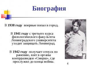 Биография В 1938 году впервые попал в город. В 1941 году с третьего курса филоло