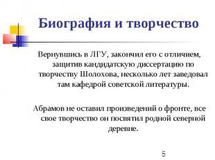 Биография и творчество Вернувшись в ЛГУ, закончил его с отличием, защитив кандид