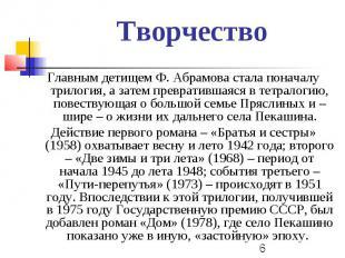 Творчество Главным детищем Ф. Абрамова стала поначалу трилогия, а затем преврати