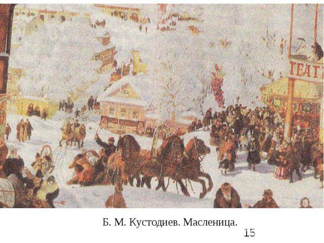 Б. М. Кустодиев. Масленица.