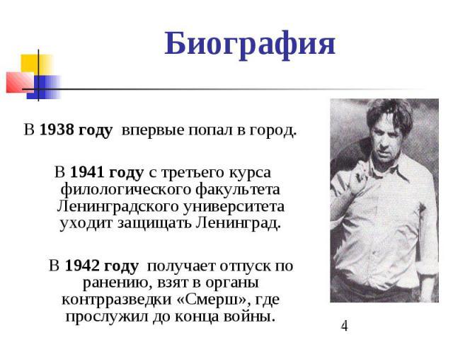 Биография В 1938 году впервые попал в город. В 1941 году с третьего курса филологического факультета Ленинградского университета уходит защищать Ленинград. В 1942 году получает отпуск по ранению, взят в органы контрразведки «Смерш», где прослужил до…