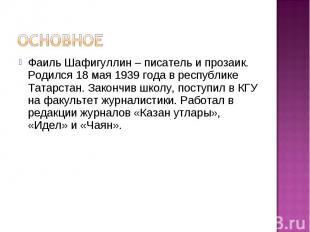 Основное Фаиль Шафигуллин – писатель и прозаик. Родился 18 мая 1939 года в респу
