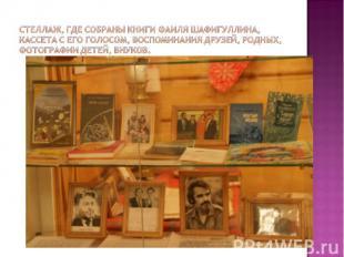 Стеллаж, где собраны книги Фаиля Шафигуллина, кассета с его голосом, воспоминани