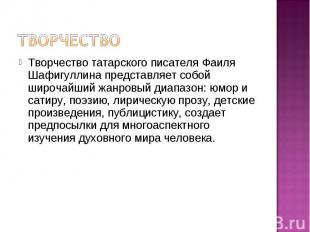 Творчество Творчество татарского писателя Фаиля Шафигуллина представляет собой ш
