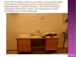 Рабочий стол писателя, на котором – последний номер стенгазеты «Тынгысыз калґм»