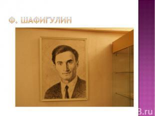 Ф. Шафигулин