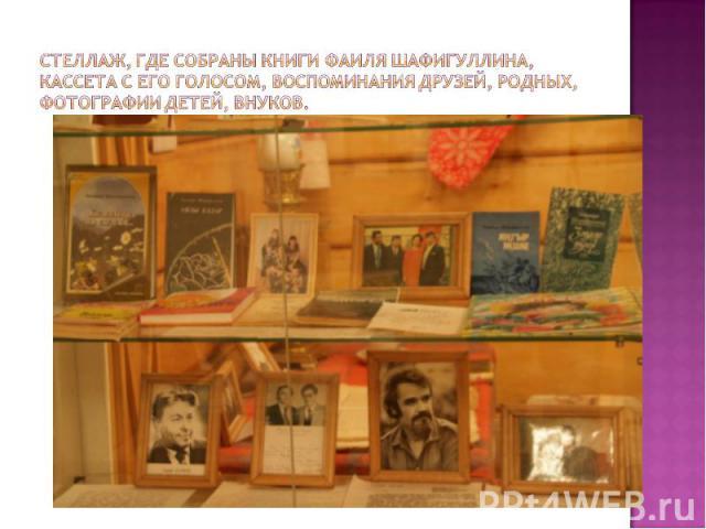 Стеллаж, где собраны книги Фаиля Шафигуллина, кассета с его голосом, воспоминания друзей, родных, фотографии детей, внуков.