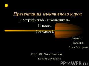 Презентация элективного курса «Астрофизика - школьникам» 11 класс. (16 часов). У