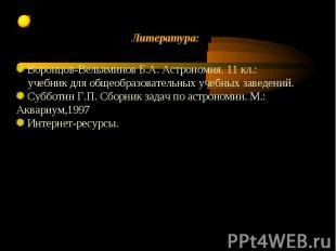 Литература: Воронцов-Вельяминов Б.А. Астрономия. 11 кл.: учебник для общеобразов