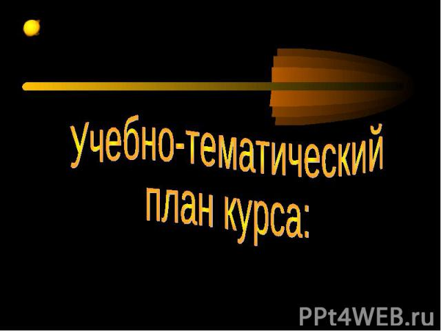Учебно-тематический план курса: