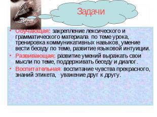 Задачи Обучающая: закрепление лексического и грамматического материала по теме у