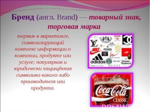 Бренд (англ. Brand) — товарный знак, торговая марка термин в маркетинге, символи