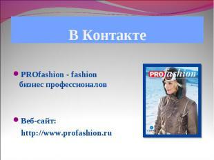 В Контакте PROfashion - fashion бизнес профессионалов Веб-сайт: http://www.profa