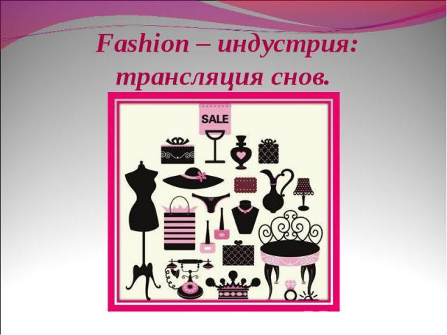 Fashion – индустрия: трансляция снов