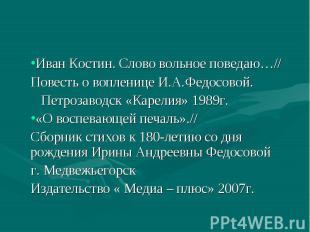 Иван Костин. Слово вольное поведаю…// Повесть о вопленице И.А.Федосовой. Петроза
