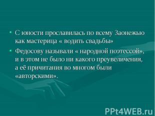 С юности прославилась по всему Заонежью как мастерица « водить свадьбы» Федосову