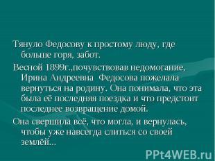 Тянуло Федосову к простому люду, где больше горя, забот. Весной 1899г.,почувство
