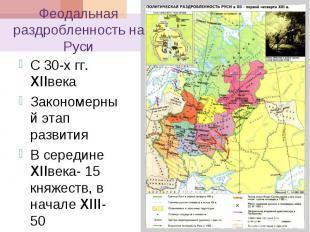 Феодальная раздробленность на Руси С 30-х гг. XIIвека Закономерный этап развития
