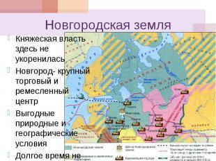 Новгородская земля Княжеская власть здесь не укоренилась Новгород- крупный торго