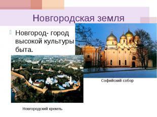 Новгородская земля Новгород- город высокой культуры быта.