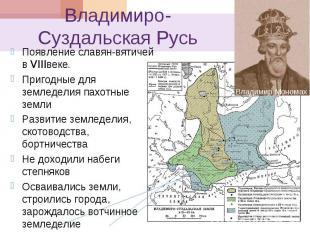 Владимиро-Суздальская Русь Появление славян-вятичей в VIIIвеке. Пригодные для зе