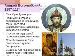 Андрей Боголюбский 1157-1174 Сын Юрия Долгорукого Покинул Вышгород и обосновался