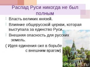 Распад Руси никогда не был полным Власть великих князей. Влияние общерусской цер